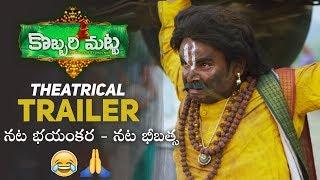 Kobbari Matta Theatrical Trailer | Kobbari Matta Trailer | Sampoornesh Babu | Manastars