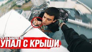 Чуть не УПАЛ С КРЫШИ   ПРОНИКЛИ НА ЧУЖОЙ ПЕНТХАУС / Стас Агапов