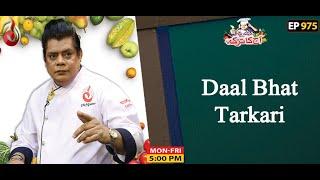 Daal Bhat Tarkari Recipe | Aaj Ka Tarka | Chef Gulzar I Episode 975