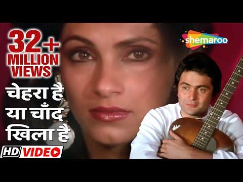 Chehra Hai Ya Chand Khila Hai   Saagar (1985)   Rishi Kapoor   Dimple Kapadia   R.D.Burman