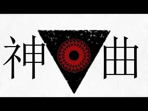 神曲/R Sound Design feat. 初音ミク-Dante