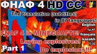 FNAF 4 in MINECRAFTE! Laying explosives! Do explosions!!!Part1.High Quality Mp3(СС)Взрываем взрывчатку!Часть 1.