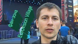 фан зона Eurovision Village