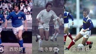 日本サッカーの歴史ドキュメント奥寺康彦・日本人プロ第1号誕生の裏話、実は西野朗も候補の1人だった