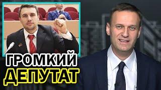Как Бондаренко привлек к себе внимание? Дневник Депутата. Навальный