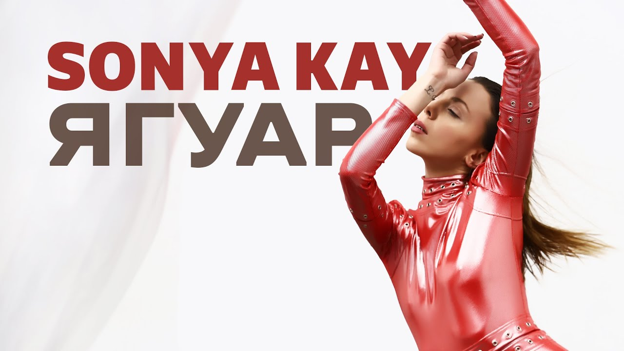 Sonya Kay — Ягуар