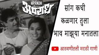 Evergreen Marathi Romantic Song | Sang Kadhi Kalnar Tula | Aathavanitli Gani Marathi