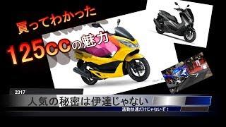 125cc【買ってわかったこの魅力!pcx125】【原付二種】