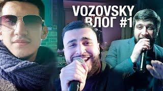 #VozovskyВлог |  Турал танцует. Новый альбом Эльбруса. Презентация клипа. Концерт в Симферополе.