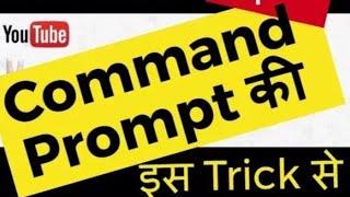 Command prompt ki best tricks