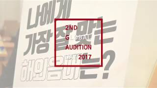 2ND Global Audition Day 클립
