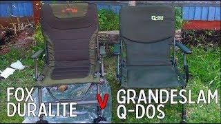 Fox Duralite v Grandeslam Q-Dos fishing chairs.