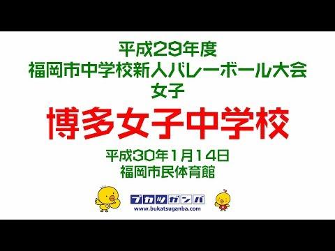 【博多女子中学校】平成29年度福岡市中学校新人バレーボール大会・女子