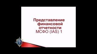 Представление Финансовой Отчетности МСФО (IAS) 1