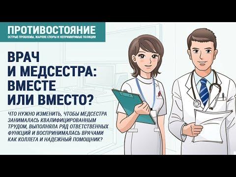 Врач и медсестра: вместе или вместо?