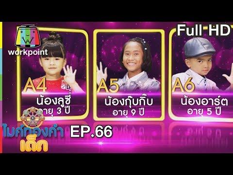 ไมค์ทองคำเด็ก 3 (รายการเก่า) |  EP.66 | Semi-final | 21 ต.ค. 61 Full HD