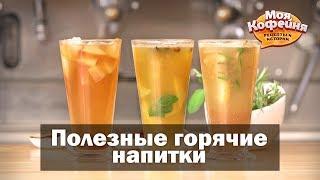 Полезные Горячие Напитки от игры Моя Кофейня и JS Barista Training Center
