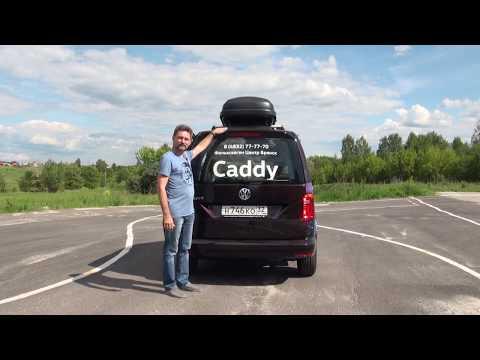 Volkswagen  Caddy 4 Kombi Минивен класса M - тест-драйв 2