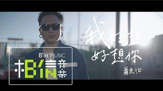 蕭秉治 Xiao Bing Chih [ 我好想好想你 Missing You ] Official Music Video