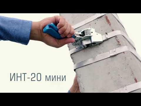 Инструменты ИНТ-20 мини, ИН/ИНТу-20