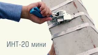 Tools for tightening of steel straps  ИНТ-20 mini, ИН-20, ИНТу-20