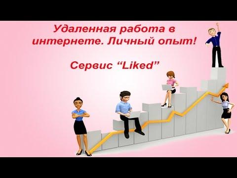 Работа в интернете. Биржа liked.ru. Заработок онлайн. Выполнение заданий в системе liked.ru.