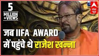 Watch Rajesh Khanna's speech on receiving Lifetime Achievement Award at IIFA