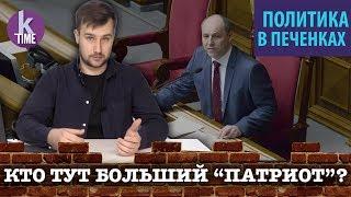 """Закон об УПА и запрет """"Беркута"""": неделя дешёвого хайпа от Рады - #14 Политика с Печенкиным"""