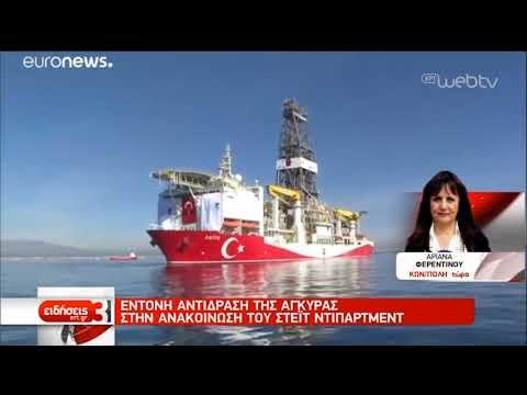 Η απάντηση του τουρκικού Υπ. Εξωτερικών για την ανακοίνωση του Στέιτ Ντιπάρτμεντ | 6/5/2019 | ΕΡΤ