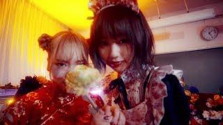 """そのうちやる音 """"血痕願望"""" (Official Music Video)"""