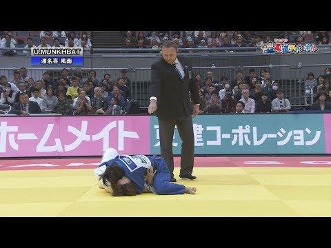 女子48kg級 決勝戦