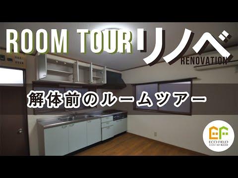 【リノベモデルハウス】リノベ前のルームツアー