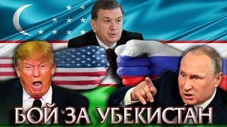 Сражение за Узбекистан Россия против Америки
