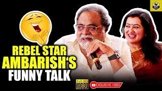 Ambarish Funny Talk In His Son Movie Launch   Rebel Star Ambareesh Latest   Ambareesh Funny Moment