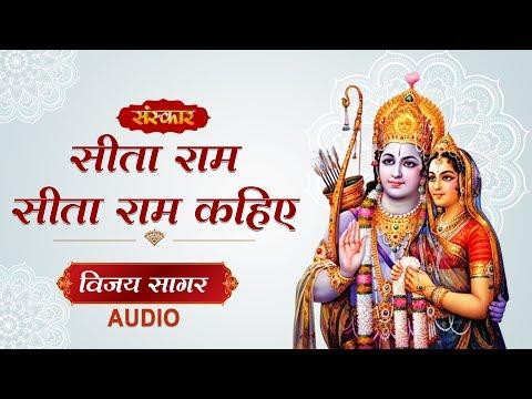 सीता राम सीता राम सीता राम कहिए