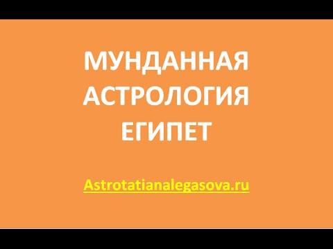 Астролог марина докубу отзывы