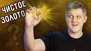 🔥 Купил чистое ЗОЛОТО на AliExpress? 5 способов проверить золото