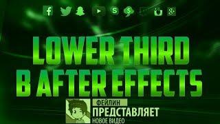 LowerThirds в AfterEffects!(Туториал)