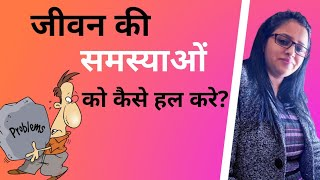 How to Deal With Problems & Difficulties in Life? By Hemlata Bahuguna   In Hindi