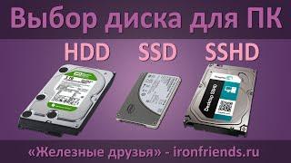 Как выбрать жесткий, гибридный и SSD диск