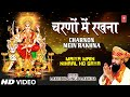 Charno Mein Rakhna [Full Song] Maiyya Main Nihaal Ho Gaya video download