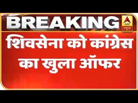 Shiv Sena को Congress का खुला ऑफर, CM पद देने को राजी | ABP News Hindi
