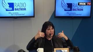 """Инесса Галанте в программе """"Утро на Балткоме"""" #MIXTV"""