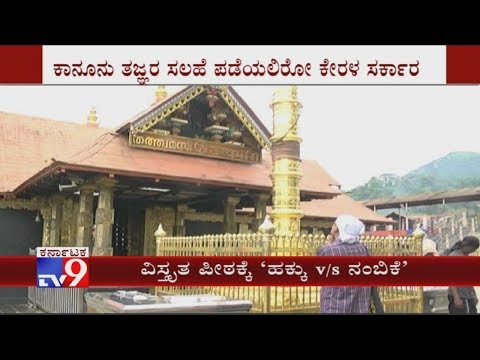 Did You Know Why Supreme Court Referred Sabarimala Women Entry Case To 7-Judge Larger Bench?