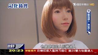 最美機器人曝光!【AI化時代-你我的幫手】特別報導