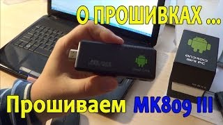 Android Dongle Firmware Flash install Custom ROMs OS on