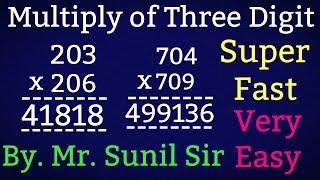 Multiply Of Three Digit, Super Fast Method, By. Sunil Sir