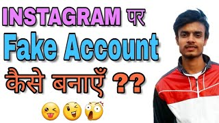 How to Create INSTAGRAM Fake Account 2018 | 2 minute make INSTAGRAM fake account