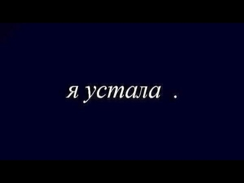 Я УСТАЛА...    (Марьяна Ро)