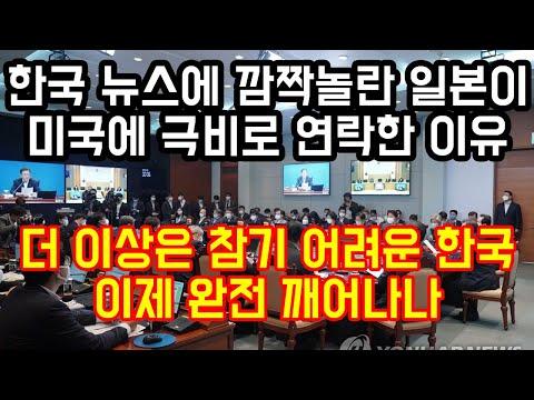 한국 뉴스에 깜짝놀란 일본이 미국에 극비로 연락한 이유
